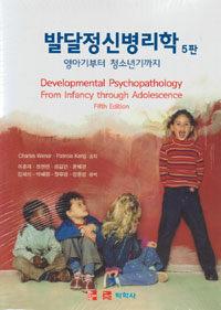 발달정신병리학 : 영아기부터 청소년기까지