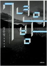 [중고] 7년의 밤
