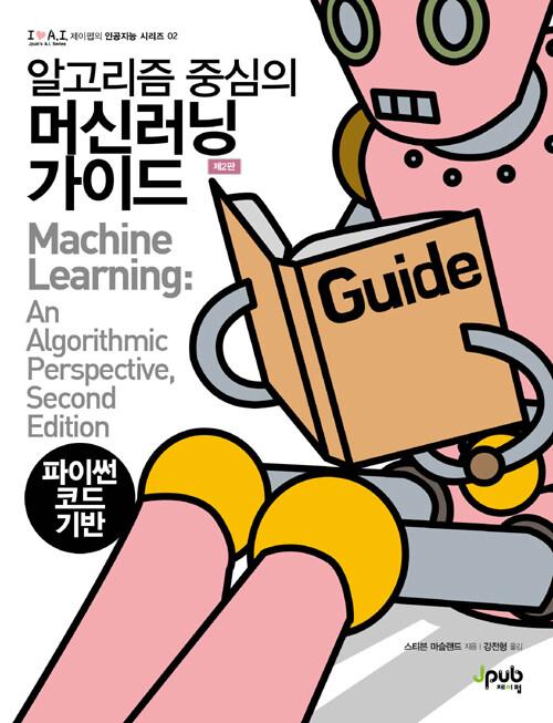 (알고리즘 중심의) 머신러닝 가이드 : 파이썬 코드 기반