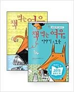 [세트] 책 먹는 여우 + 책 먹는 여우와 이야기 도둑 - 전2권