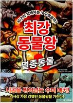 최강 동물왕 : 멸종동물편