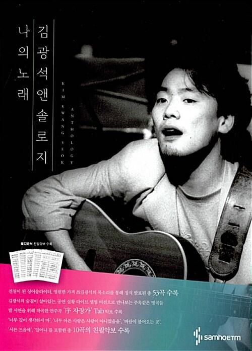 김광석 앤솔로지 : 나의 노래