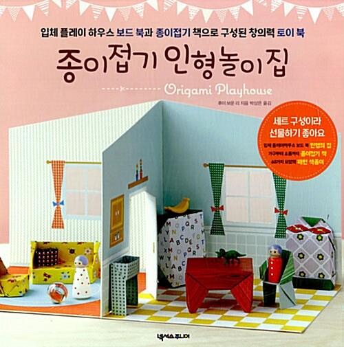 종이접기 인형놀이 집