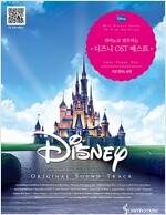 피아노로 연주하는 Disney 디즈니 OST 베스트 (쉬운 피아노 버전)