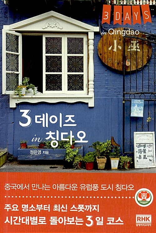 3데이즈 in 칭다오
