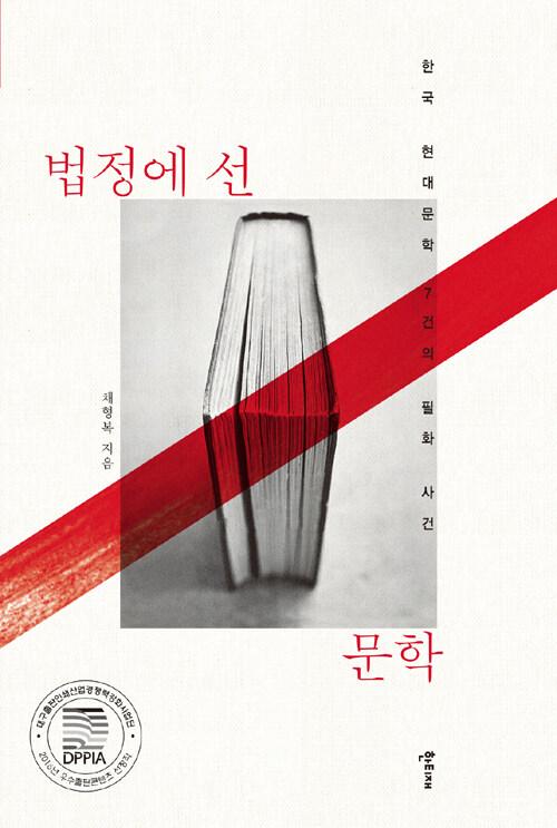 법정에 선 문학 : 한국 현대문학 7건의 필화 사건