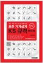 표준 기계설계 KS 규격 핸드북