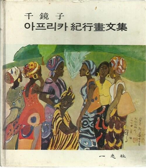 [중고] 아프리카 기행화문집 - 천경자 (초판.저자서명 증정본)