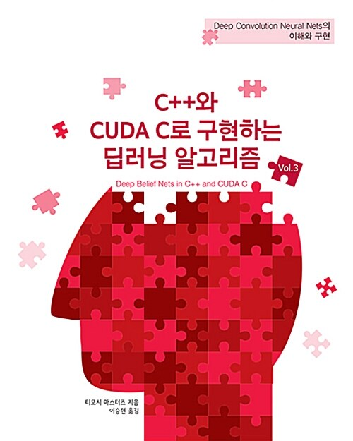 C++와 CUDA C로 구현하는 딥러닝 알고리즘 Vol.3