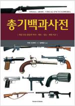 총기백과사전