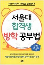 서울대 합격생 방학 공부법
