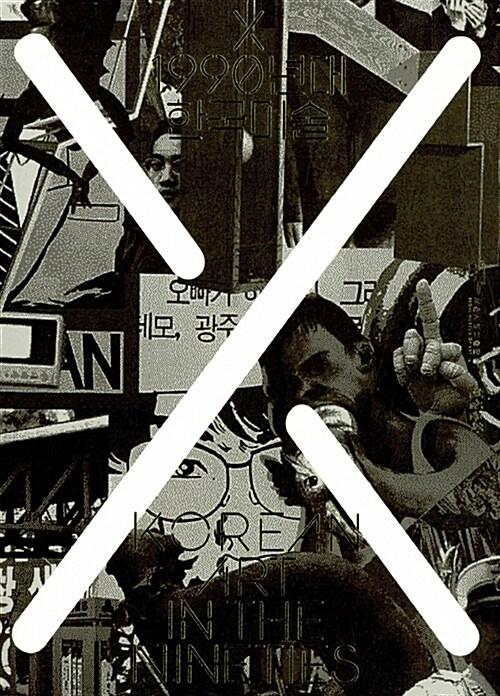 X : 1990년대 한국미술