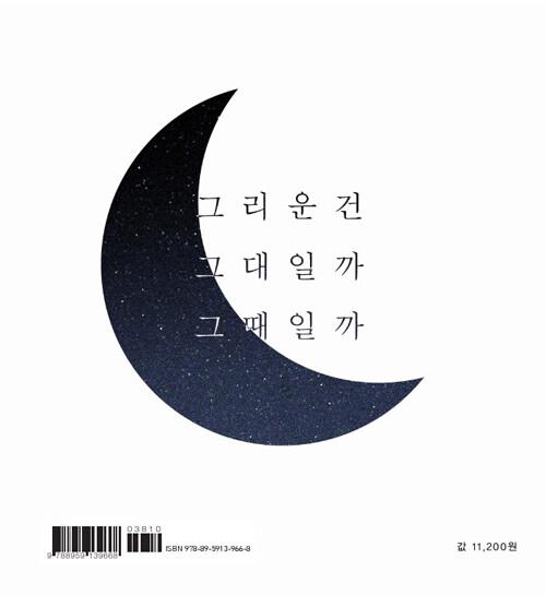 시 읽는 밤 : 시밤
