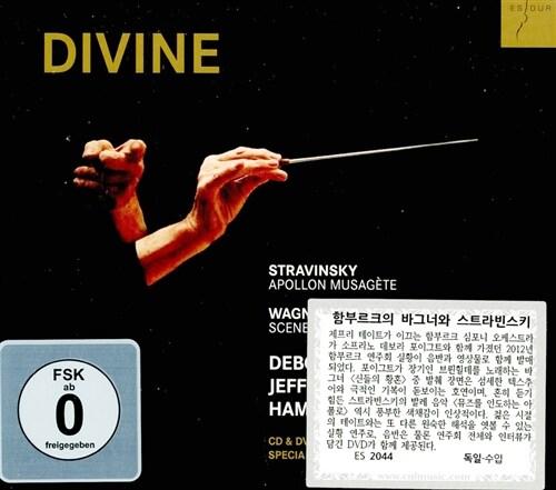 [수입] 바그너 : 신들의 황혼 중 발췌 & 스트라빈스키 : 뮤즈를 인도하는 아폴로 (+DVD)