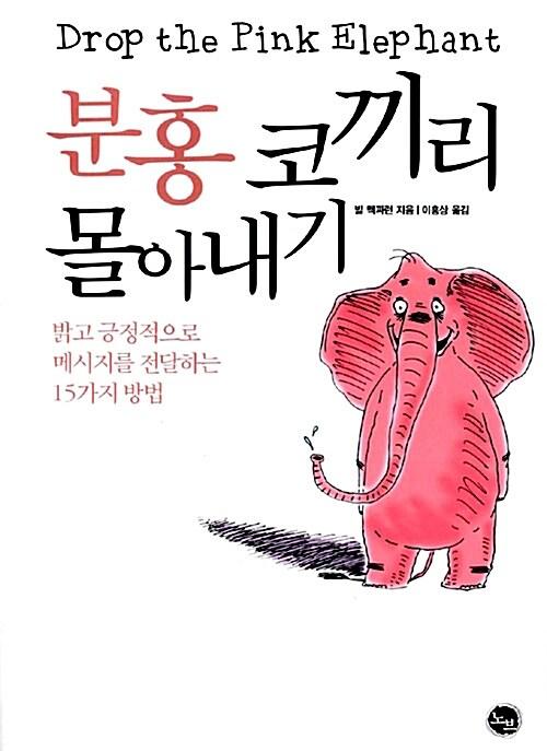 [중고] 분홍 코끼리 몰아내기