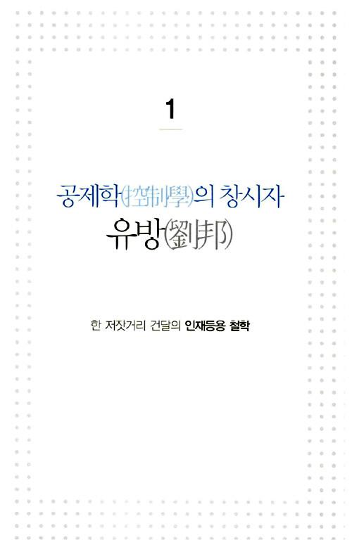 용인술의 달인들 : 맨손으로 천하를 평정한 9人의 인간경영 이야기!