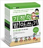 기적의 받아쓰기 세트 - 전4권