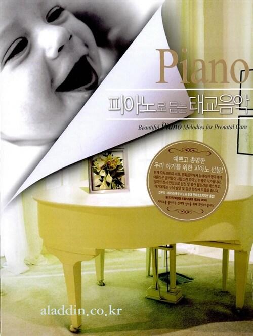 피아노로 듣는 태교음악