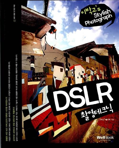 이박고s Stylish Photograph DSLR 촬영테크닉