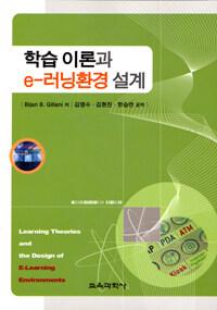 학습 이론과 e-러닝환경 설계