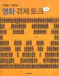 이명옥과 정갑영의 명화 경제 토크