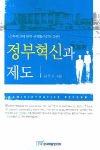 정부혁신과 제도 : 정부혁신에 관한 신제도주의적 접근