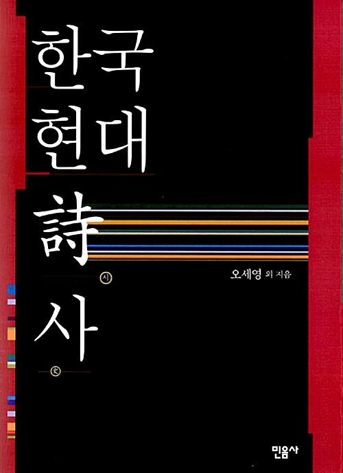 한국 현대시사