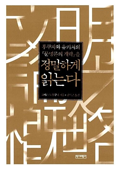 후쿠자와 유키치의 문명론의 개략을 정밀하게 읽는다