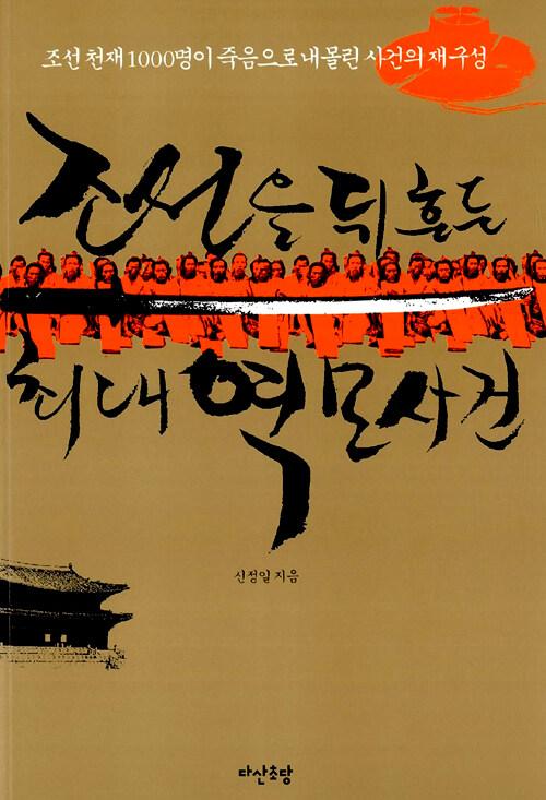 조선을 뒤흔든 최대 역모사건 : 조선 천재 1000명이 죽음으로 내몰린 사건의 재구성