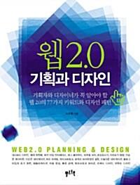 웹 2.0 기획과 디자인
