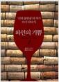 [중고] 와인의 기쁨 1