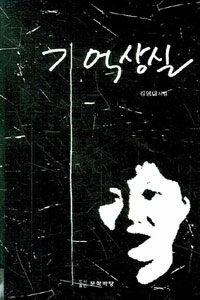 기억상실 : 김영미 시집