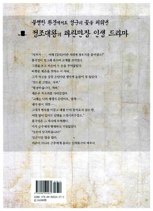 (소설)정조 이산