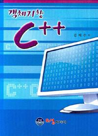 (객체지향) C++
