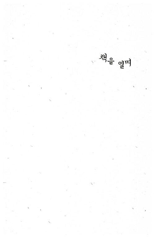 (선한 싸움꾼)박순희 아녜스