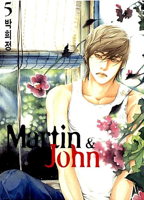 마틴 앤 존 Martin & Jhon 5