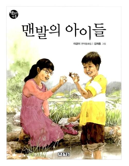 [중고] 맨발의 아이들