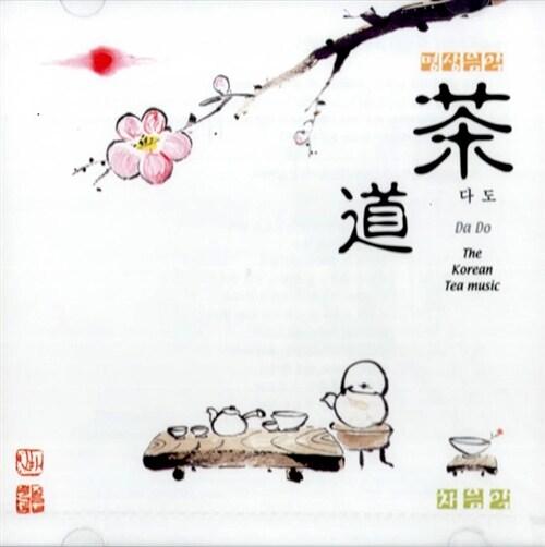 명상음악, 차음악 - 다도 (茶道)