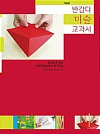 반갑다 미술 교과서