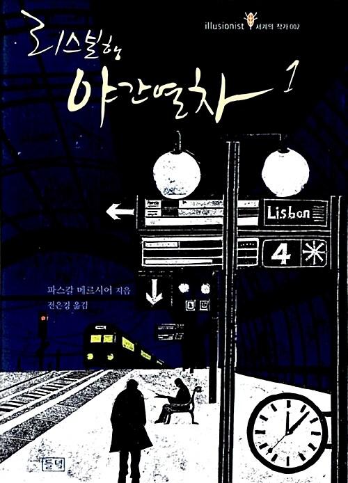 리스본행 야간열차 1