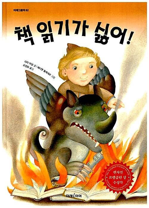 책 읽기가 싫어!