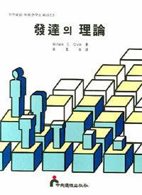 發達의 理論 16판