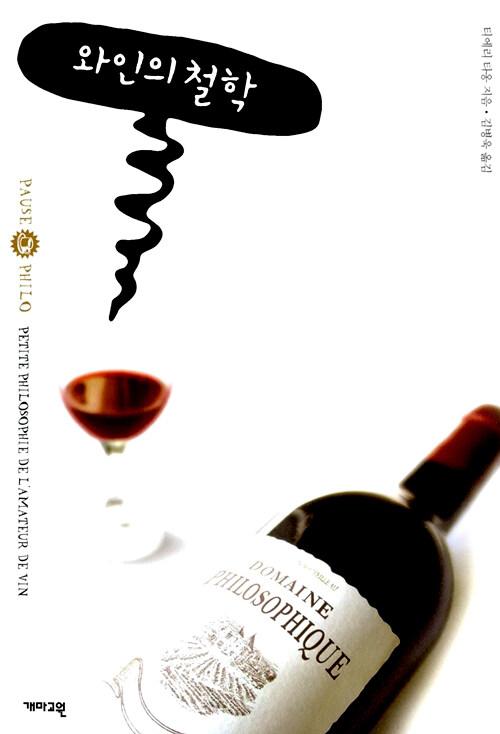 와인의 철학