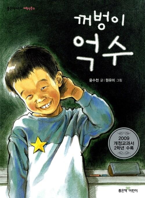 꺼벙이 억수 (반양장)