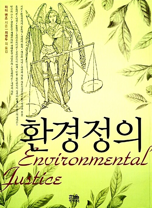 환경정의 (양장)