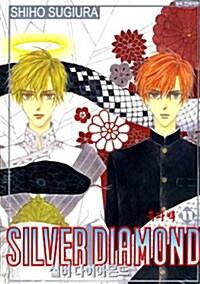 실버 다이아몬드 Silver Diamond 11