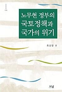 노무현 정부의 국토정책과 국가의 위기