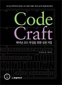 Code Craft 코드 크래프트
