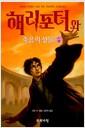 [중고] 해리 포터와 죽음의 성물 2 (반양장)