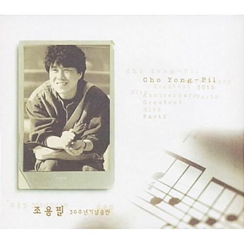 조용필 - 30주년 베스트 2집 [2CD][재발매]